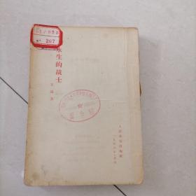 1956年版<永生的战士>J1
