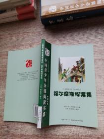中國青少年分級閱讀書系 福爾摩斯探案集
