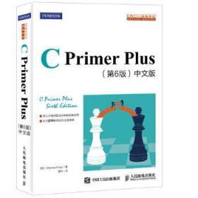 C Primer Plus 第6版 中文版 [美]史蒂芬·普拉达(Stephen Prata)