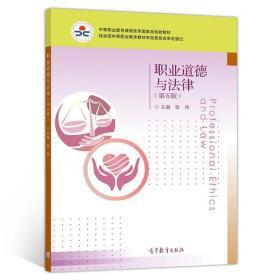 职业道德与法律 第五版第5版 张伟 高教9787040544466 中等职业教