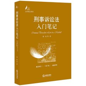 刑事訴訟法入門筆記/法學筆記系列