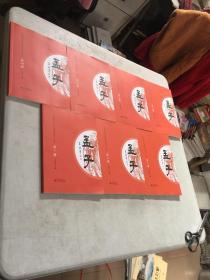 孟子 文礼幼儿大字经典诵读系列 卷三 第一二三四五六七册全7本合售
