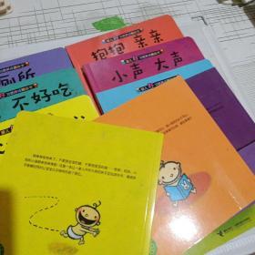 婴儿好习惯养成图画书(全10册)