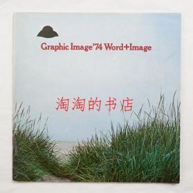 グラフィックイメージ '74 (ワード + イメージ) <展览会图录>