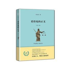 现货正版 看得见的正义(第2版)  陈瑞华 北京大学出版社