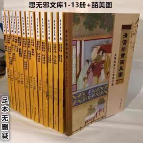 思无邪文库 1—13册 合售