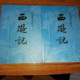 中国古典文学读本丛书。
