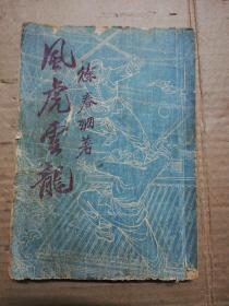 《风虎云龙》民国武侠小说 徐春羽著  (缺扉页和后面) 见图