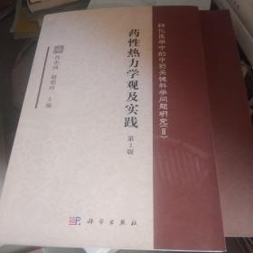 药性热力学观及实践(没有版权页)