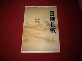 西藏1949——1960雪域长歌