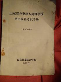 1996年 山东省各类成人高等学校招生报名考试手册