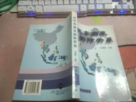 当代东南亚国际关系Q1521