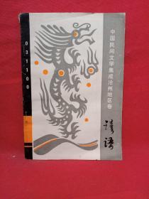 中国民间文学集成沧州地区卷  谚语