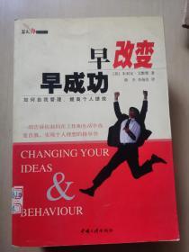 早改变 早成功:如何自我管理、提高个人绩效