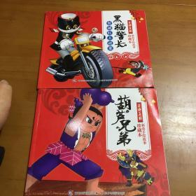黑猫警长+葫芦娃 新春手绘故事珍藏版