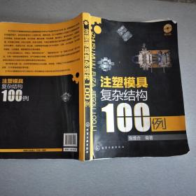 注塑模具复杂结构100例 9787122084545