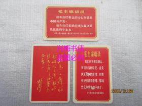 毛主席语录卡片2张+林彪语录卡1张 共3张合售不拆