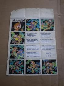 猴子和学问     叶飞画  8张    张秋生诗