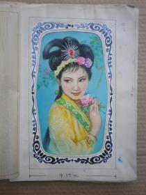 1982年   年历片 四大美女. 原画稿  4张   出版过.有出版物对照  (上海人民美术出版社出版)