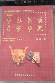 现代汉语:中华创新书体字典(简体字与繁体字对照、单书体与多书体研讨)试用版