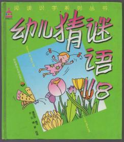 精装本:《幼儿猜谜语118》阅读识字系列丛书【品如图】