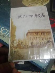 北大附中老三届DVD 未开封