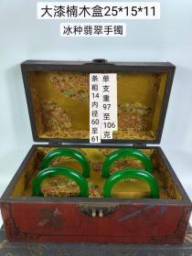 大漆楠木盒装冰种翡翠手镯,水头足
