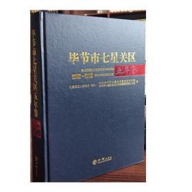 正版现货 毕节市七星关区五年鉴2012-2016     FZ12方志图书