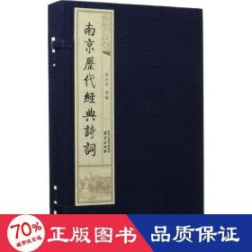 南京歷代經典詩詞
