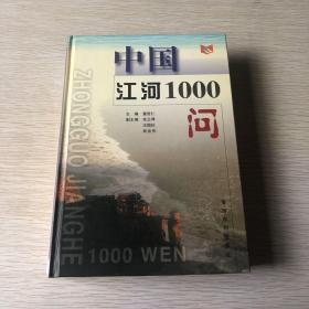 中国江河1000问