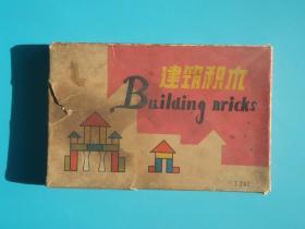 80年代 建筑积木一盒 怀旧老玩具收藏 积木玩具