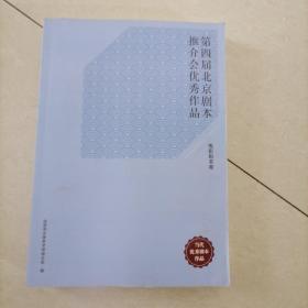 电视剧本卷<第四届北京剧本推介会优秀作品>I2