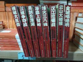 远东朝鲜战争全八册,全彩带切边正版。