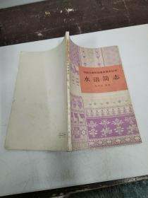 中国少数民族语言简志丛书 水语简志