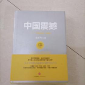 硬精装<中国震撼>一个文明型国家的崛起。J2