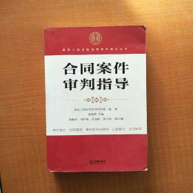 最高人民法院商事审判指导丛书:合同案件审判指导