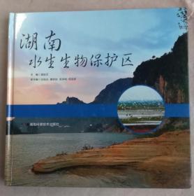 湖南水生生物保护区