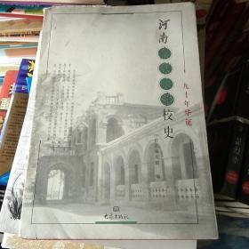河南农业大学校史:九十年华诞