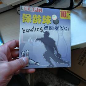 游戏光盘 保龄球巡回赛2001 光盘   全新  未开封 实物拍图