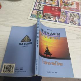 泰语语法新编