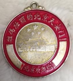 雄伟壮丽的北京天安门纪念章