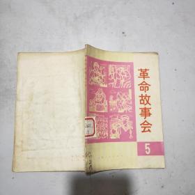 革命故事会  总第5期(1975年1月)馆藏