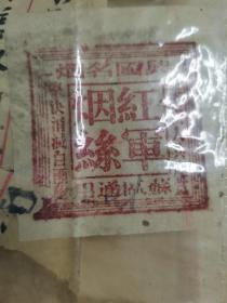 红色收藏 中央苏区 兴国名烟 苏区通用 红军烟丝 烟标 拥护亲人共产党 坚决消灭白匪狗,罕见孤品。