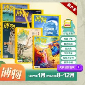 【6本装】 博物杂志2021年1月+2020年12月+11月+10月+9月+8月 中国国家地理系列丛书 探索自然界的奥秘