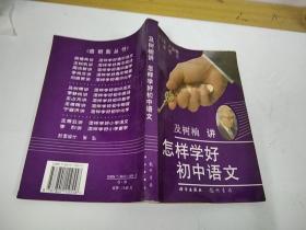 怎样学好初中语文