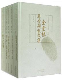 国际视野中的贵州人类学 彝学辑 全五册
