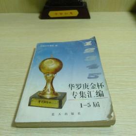 华罗庚金杯专集汇编:1-5届