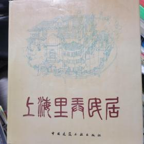 上海里弄民居(精装本,一版一印)