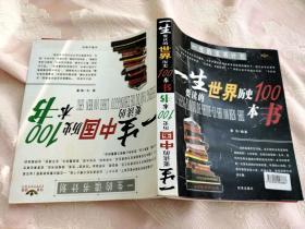 一生要读的中国历史100本书+一生要读的世界历史100本书