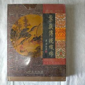 《黎族传统织锦》